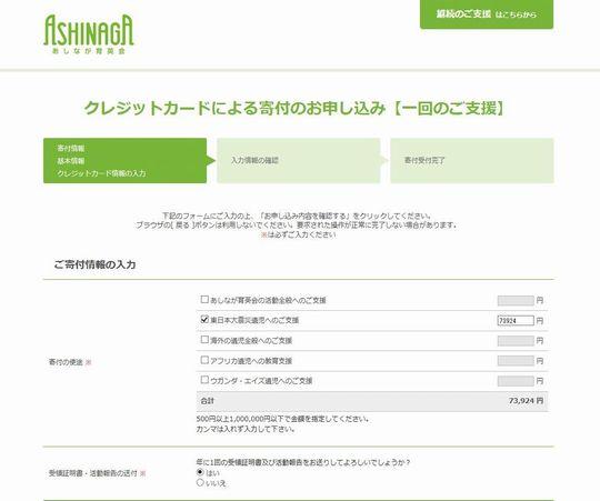 ashinaga3201.jpg