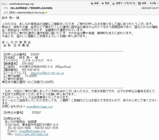 ashinagakifue-mail.jpg