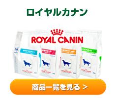 犬ロイヤルカナン.jpg