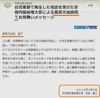 安倍首相 メッセージ