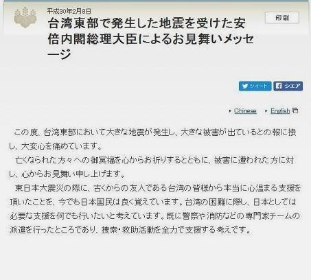 安倍首相 メッセージ削除後2