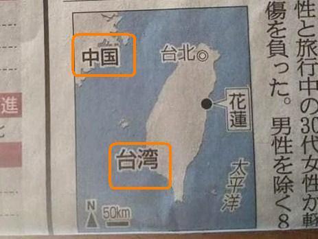 2月8日産経 台湾中国地図2