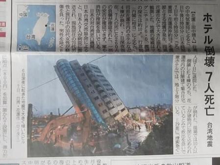2月8日産経 台湾中国地図