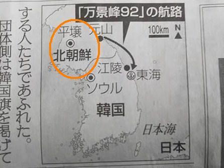 2月7日産経 首都記号 台湾中国地図