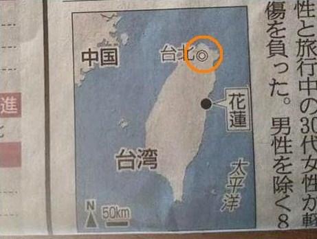 2月8日産経 首都記号 台湾中国地図