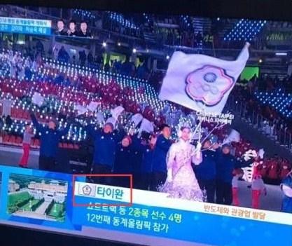 開会式平昌五輪 韓国MBC