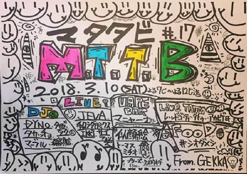 2018/3/10(Sat) matatabi at gekka