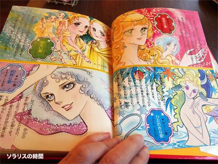 宝石箱ブログ14