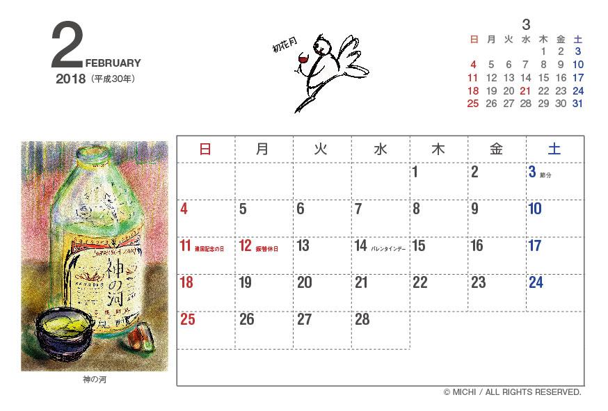 sake_no_koto_calendar-2018_2月