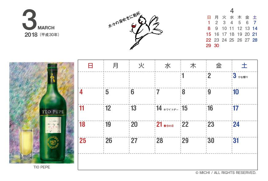 sake_no_koto_calendar-2018_3月
