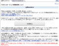 SBBOXmessage.png