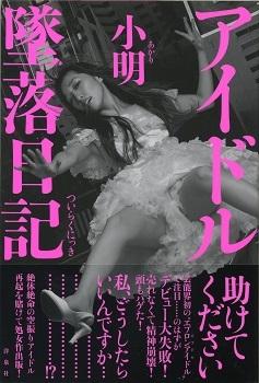 AKARI-idol-tsuiraku.jpg