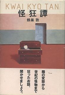 HACHISU-kwai-kyo-tan.jpg