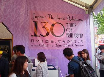 Thai-Festival177.jpg