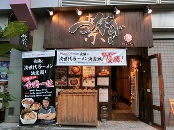 ebisu-tsunagi1.jpg