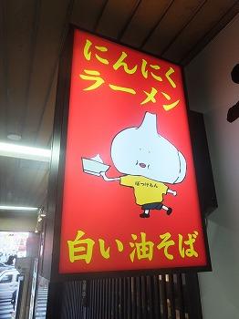hatagaya-bokkemon1.jpg