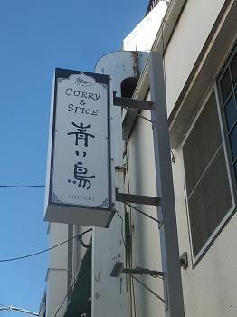 hatagaya-curry-spice-aoitori2.jpg