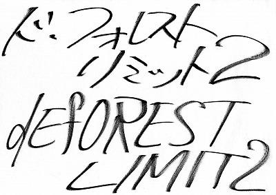 hatagaya-forestlimit1.jpg
