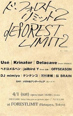 hatagaya-forestlimit35.jpg