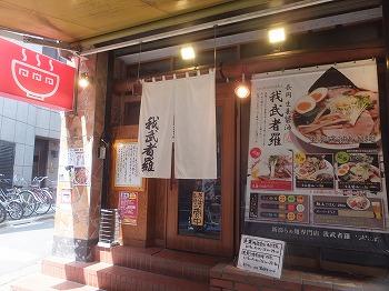 hatagaya-gamushara18.jpg