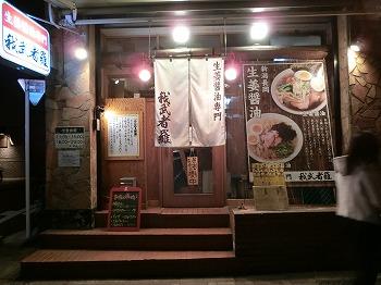 hatagaya-gamushara38.jpg