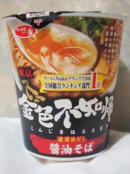 hatagaya-konjiki-hototogisu10.jpg