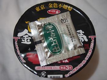 hatagaya-konjiki-hototogisu11.jpg