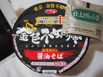 hatagaya-konjiki-hototogisu12.jpg
