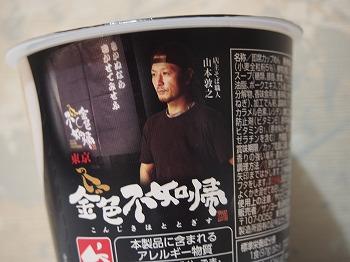 hatagaya-konjiki-hototogisu13.jpg