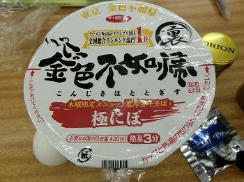 hatagaya-konjiki-hototogisu17.jpg