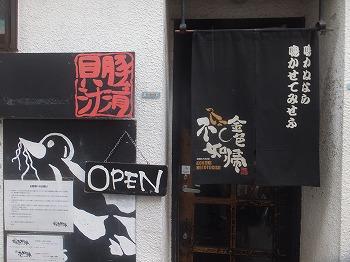 hatagaya-konjiki-hototogisu4.jpg