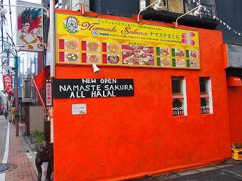 hatagaya-namaste-sakura2.jpg