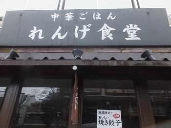 hatagaya-renge4.jpg