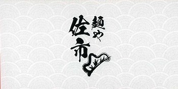 hatagaya-saichi1.jpg