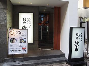 hatagaya-saichi2.jpg