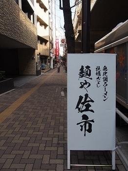 hatagaya-saichi5.jpg