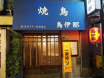 hatagaya-toriina1.jpg