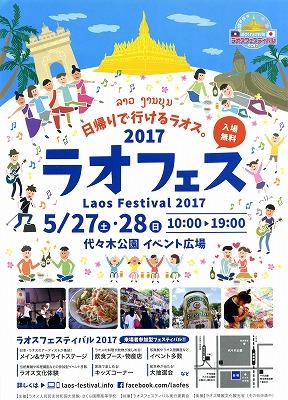 laos-festival62.jpg