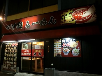 sendagaya-ren1.jpg