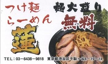 sendagaya-ren5.jpg
