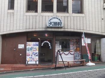 shibuya-TAISYOKEN6.jpg