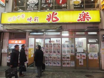 shibuya-chouraku5.jpg