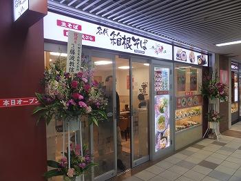 shibuya-hakonesoba12.jpg