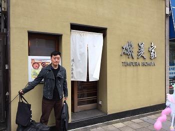shibuya-isomiya1.jpg