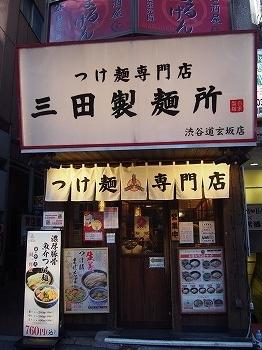 shibuya-mita-seimen1.jpg