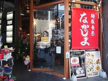 shibuya-nakajima1.jpg
