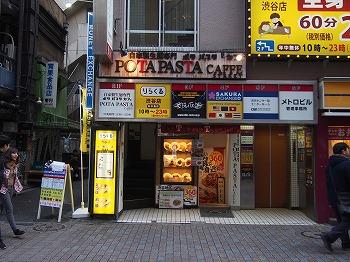 shibuya-pota-pasta14.jpg