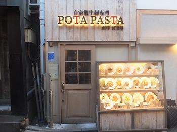 shibuya-pota-pasta18.jpg