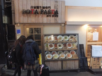 shibuya-pota-pasta6.jpg