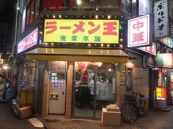 shibuya-ramen-ou-kouraku-honpo1.jpg